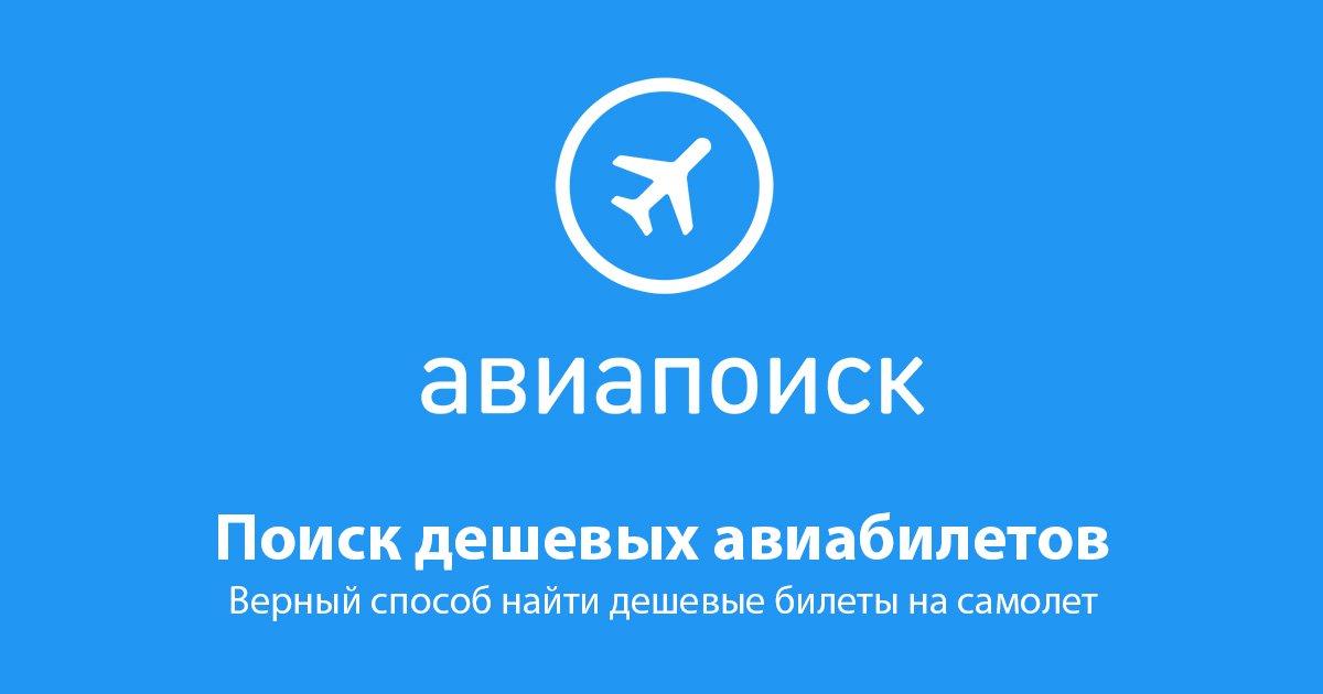 Билет на самолет астрахань новый уренгой купить билеты на самолет афины